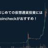 初心者の仮想通貨投資にCoincheck(コインチェック)をおすすめする5つの理由