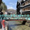 山形の銀山温泉で眺めの良い「おすすめカフェTOP3!」を調査!
