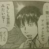 イブニング連載・宮尾行巳「五佰年BOX」にあの藤子キャラが出ていました。
