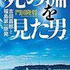 門田隆将『死の淵を見た男 吉田昌郎と福島第一原発』の感想