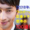 【改訂版】ブロガー必見!記事ネタ怒涛の100連発!