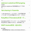 Titanium + Alloy + napp.alloy.adapter.restapiで作る簡単Qiitaビューワーアプリ