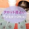 今週の占い★8/23(月)~8/29(日)運勢