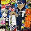 週刊少年ジャンプ2021年09号の感想