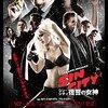 「シン・シティ 復讐の女神」 2014