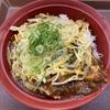すき家で新発売の四川風麻婆丼、アレンジでチーズをトッピングすると激ウマ!?