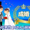 カウンセラーとの二人三脚がカギ!40代男性 Mさんご成婚(前編)