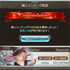 【グラブル】6月古戦場