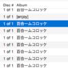 iTunes Match で編集したはずの音楽情報が元に戻る