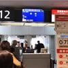 【搭乗記】JAL500便、新千歳-羽田便に搭乗しています