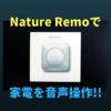 【Alexa・Googleアシスタント対応】Nature Remoを半年じっくり使ってみた感想【スマートリモコン】