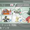 【剣盾シングルS12使用構築】緑黄色サンダードサイナット【最終2135/24位】