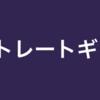 【実践編】SPGベストレート保証【横浜シェラトン】