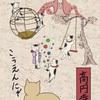 「其のまま地口 みゅ〜央線」15.高円寺(こうえんじ)/こうえんにゃ