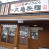 今日のランチは丸亀製麺の釜玉、いか&ちくわ天トッピング(530円)