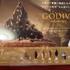 コメダ珈琲で2月7日から限定販売のGODIVA「ゴディバ」コラボを試してみた感想