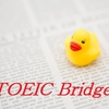 TOEIC Bridge とは ‐TOEIC初級‐
