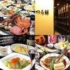 【オススメ5店】江坂・西中島・新大阪・十三(大阪)にある割烹が人気のお店