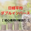日経平均ダブルインバース【 初心者向け解説① 】まずは一緒に基礎知識の確認を!