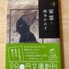 『家霊』岡本かの子/粋のいい短編たち、280円文庫