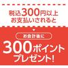 快活クラブの公式アプリで300円クーポン!パンケーキも美味い!