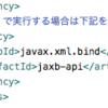 Java 9 以降の非推奨モジュールに依存したプログラムを動作させる:OpenAPI Generatorで生成したSpringスタブサーバが動作しない場合の対処法