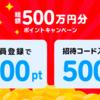 買い物アプリ「CHECK」に登録&招待コード入力で1000円分のポイントがもらえる!