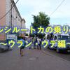 マルシルートカの乗り方 ~ウラン・ウデ編~
