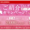 やはり始まったJAL囲い込み施策「JALオンライン」ご紹介ボーナスマイルキャンペーン