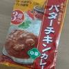 専門店仕様 バターチキンカレー(レトルト)
