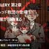 """【LIFE GALLERY】ホラーパズルゲーム!""""第2章""""フィッシュヘッド教団の登場!家族に訪れる残酷な運命!"""