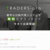 TRADERS-pro【トレプロ】に登録して使ってみた結果