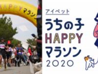 アイペット、うちの子HAPPYマラソン2020へ特別協賛