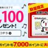 【ポイントUP中】ドットマネーで「楽天カード」がお得にGET!