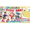 【雑誌】「NHKのおかあさんといっしょ 2020年7月号」が2020年6月15日に発売予定