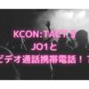 KCON:TACT 3からJO1とのビデオ通話がきてます\(⊙⊙;)/