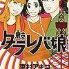 東京タラレバ娘(8)(9)