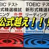 公式問題集を超えた模試問題集!!! 〜TOEICテスト新形式精選模試〜