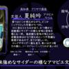 【木曜日の季節物】文佳人夏純アマビエラベル【FUKA🍶YO-I】