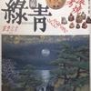 古美術緑青 No.03 美濃焼再考/庄部落の仏たち/手のひらに乗る世界/韓国の茶器