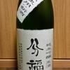 <53>【日本酒の記録】分福 純米吟醸生酒 阿波山田錦