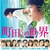 【映画】町田くんの世界 〜こんな世界を創りたい〜