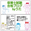 保育士試験の勉強を漫画で対策するブログが始動するよ2019.1.17~