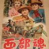 映画『西部魂』これも西部劇の傑作と言っていいでしょう?!