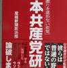日本共産党は「憲法9条」に反対していた。