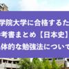 桃山学院大学に合格するための参考書まとめと具体的な勉強法『日本史』
