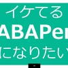 SAP Inside Track 2018 Tokyo 資料公開「ABAPerが触ってきた SAP Cloud PlatformのABAP環境」