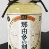 雲海酒造 蕎麦焼酎 那由多の刻を飲んでみた【味の評価】