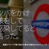 920食目「ツバをかけ、咳をして、感染してると言った。」英国ビクトリア駅で起きた驚きの事件 @ msnニュース