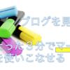 【たった3分】はてなブログで蛍光ペン(ラインマーカー)を使う方法